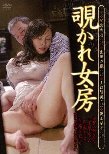 覗かれ女房 [DVD]
