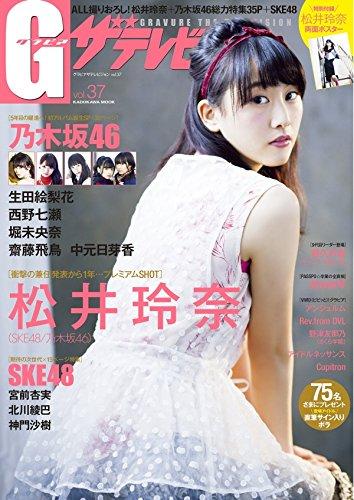 G(グラビア)ザテレビジョン vol.37 (カドカワムック)