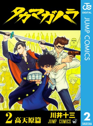 タカマガハラ 2 (ジャンプコミックスDIGITAL)