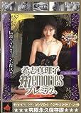 希志真理子 Memories プレミアム [DVD] RDM-1002R