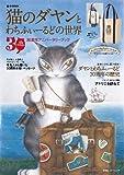 猫のダヤンとわちふぃーるどの世界 30周年アニバーサリーブック (e-MOOK 宝島社ブランドムック)