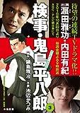 検事・鬼島平八郎 3 (キングシリーズ 漫画スーパーワイド)