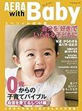 AERA with Baby 自信を育てるしつけ編―0歳からの子育てバイブル 特集:叱り方・ほめ方 (AERA Mook)