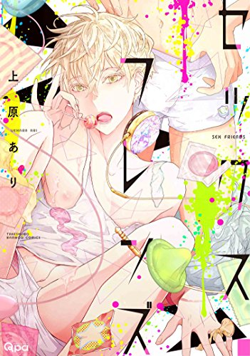 セックスフレンズ (バンブーコミックス Qpaコレクション)