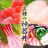 【海鮮丼】三種の神器丼セット(マグロと甘エビとイカの海鮮丼 5人前)(父の日ギフト プレゼント)
