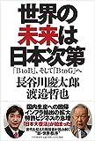 世界の未来は日本次第