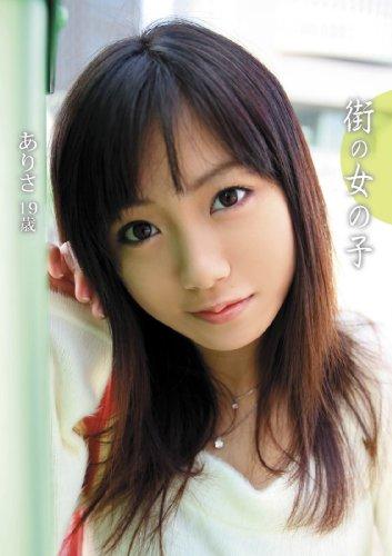 街の女の子 ありさ 19歳 [本屋さん] Real Shodo/妄想族 [DVD]