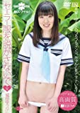 セーラー服を脱がさないで 城田ゆうり MASN-001 [DVD]