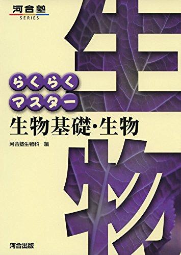 らくらくマスター 生物基礎・生物 (河合塾SERIES) -