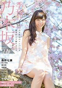 季刊 乃木坂vol.1早春 ([バラエティ])