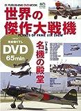 DVD付 世界の傑作大戦機 (エイムック 2591 EI PUBLISHING DVD MOOK)