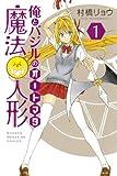 俺とバジルの魔法人形(1) (少年マガジンコミックス)