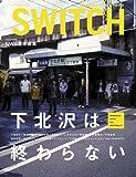 SWITCH Vol.23 No.5 (スイッチ2005年5月号)  特集:下北沢は終わらない 第2特集:UA 正木高志  [SOUNDS FROM THE WOODS]