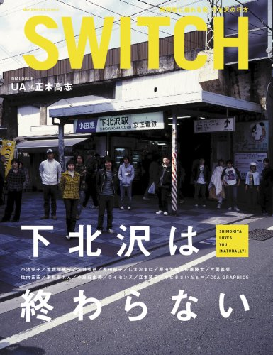 SWITCH Vol.23 No.5 (�����å�2005ǯ5���)  �ý����������Ͻ����ʤ� �裲�ý���UA ���ڹ��  [SOUNDS FROM THE WOODS]