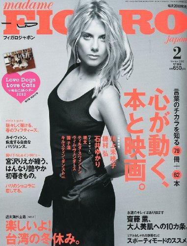 madame FIGARO japon (フィガロ ジャポン) 2012年 02月号 [雑誌]