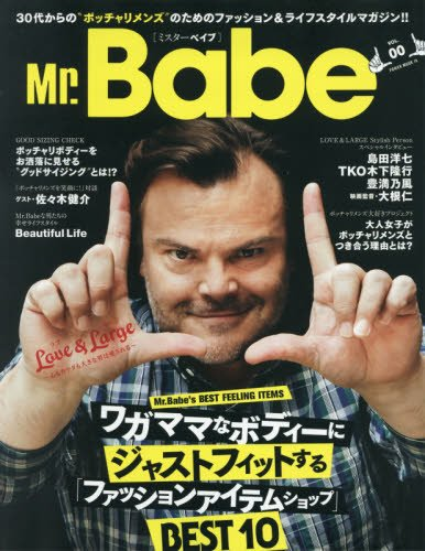 Mr.Babe (POWER MOOK)