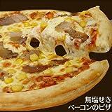 無塩せきベーコンとコーンのピザ