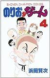 のりおダちょーん 4 (少年チャンピオン・コミックス)