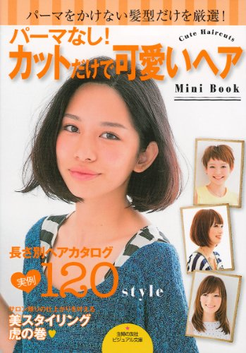 パーマなし! カットだけで可愛いヘアMini Book―パーマをかけない髪型だけを厳選! (主婦の友社ビジュアル文庫)