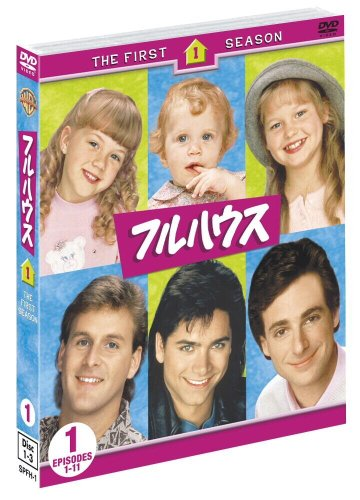 フルハウス〈ファースト〉セット1 [DVD]