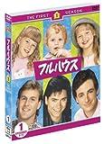 フルハウス 1st シーズン 前半セット(1?11話収録) [DVD]