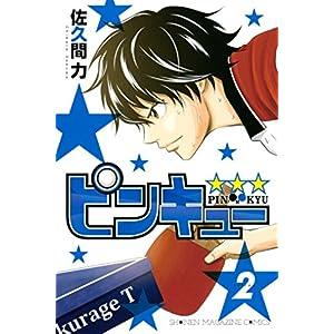 ピンキュー★★★(2) (週刊少年マガジンコミックス)
