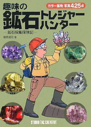 趣味の鉱石トレジャーハンター―鉱石採集探険記