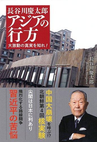 長谷川慶太郎 アジアの行方 大激動の真実を知れ!