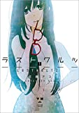 ラストワルツ: 1 (百合姫コミックス)