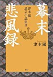 幕末悲風録 (津本陽武芸小説集 3)