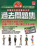 日商簿記2級過去問題集〈2011年度受験対策用〉