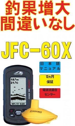 ワカサギ釣り 投げ釣り イカ釣り バス釣り 筏釣りに活躍 無線キャストセンサー式魚群探知機 岸から40m沖まで計測可能JFC-60X