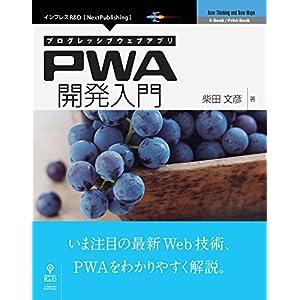プログレッシブウェブアプリ PWA開発入門 (NextPublishing) [Kindle版]