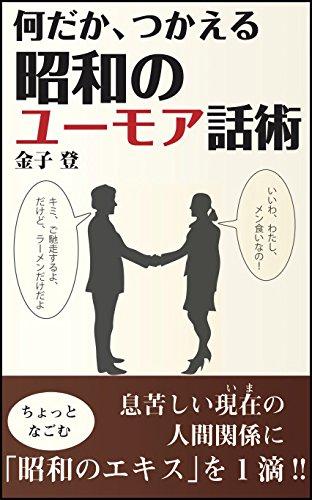 何だか、つかえる 昭和のユーモア話術
