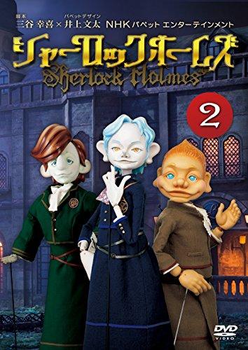 DVD シャーロックホームズ 22014/11/19発売 - DVD情報 allcinema