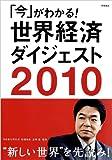 2010年版 「今」がわかる! 世界経済ダイジェスト
