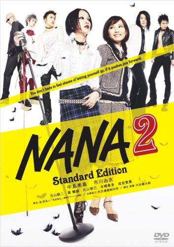 NANA 2 スタンダード・エディション [DVD]