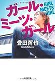 ガール・ミーツ・ガール (光文社文庫)