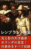 レンブラント画集: 211頁+解説+サムネイル付 (世界の名画シリーズ)