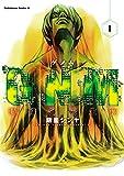 GNM ?特殊外来生物?(1)<GNM ?特殊外来生物?> (角川コミックス・エース)