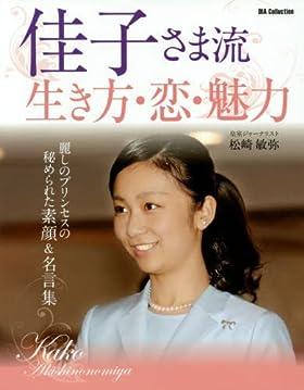 佳子さま流生き方・恋・魅力 (DIA COLLECTION)
