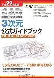 平成22年度版 CAD利用技術者試験 3次元公式ガイドブック