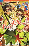 ナツメキッ!!(2) (フラワーコミックス)