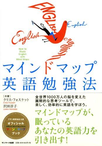 マインドマップ英語勉強法