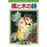 海の天使 / 竹宮 恵子 のシリーズ情報を見る