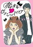 恋する・ヴァンパイア (小学館文庫 す 4-1)