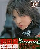 Maeda-Ai-in-BATTLE-ROYALE---Photography----Japanese-Import-