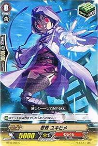 カードファイト!! ヴァンガード 【忍妖 ユキヒメ】【C】 BT05-059-C 《双剣覚醒》