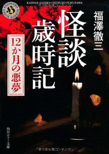 怪談歳時記    12か月の悪夢 (角川ホラー文庫)