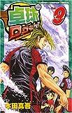 卓球Dash!! 9 (少年チャンピオン・コミックス)